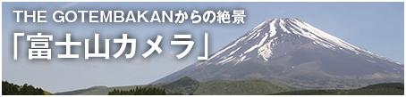 富士山カメラ|【公式】ザ・ゴテンバカン THE GOTEMBAKAN