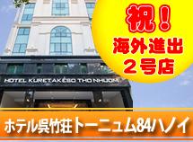 ホテル呉竹荘トーニュム84ハノイ
