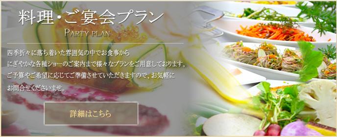 料理・ご宴会プラン