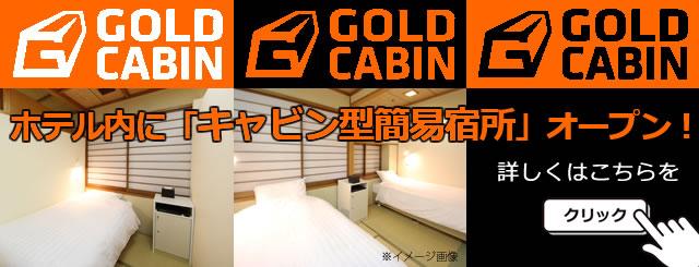 goldcabin